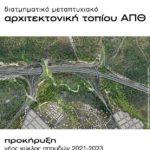Παράταση προθεσμίας των Μεταπτυχιακών Σπουδών στην Αρχιτεκτονική Τοπίου – Προκήρυξη ΔΠΜΣ 2021 – 2023 έως 18 Ιουνίου 2021