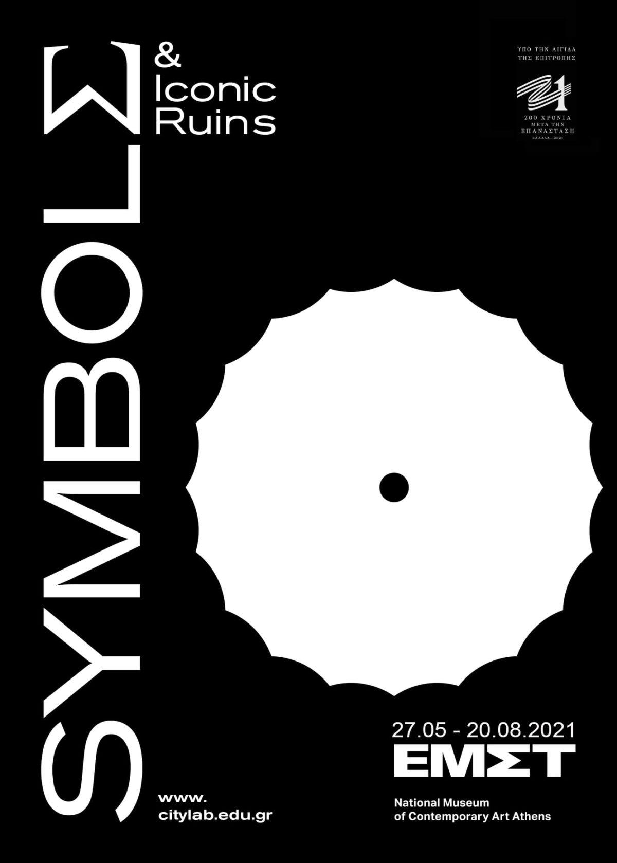 """Έκθεση με θέμα """"SYMBOLS & Iconic Ruins"""" στο Εθνικό Μουσείο Σύγχρονης Τέχνης (ΕΜΣΤ) στην Αθήνα"""