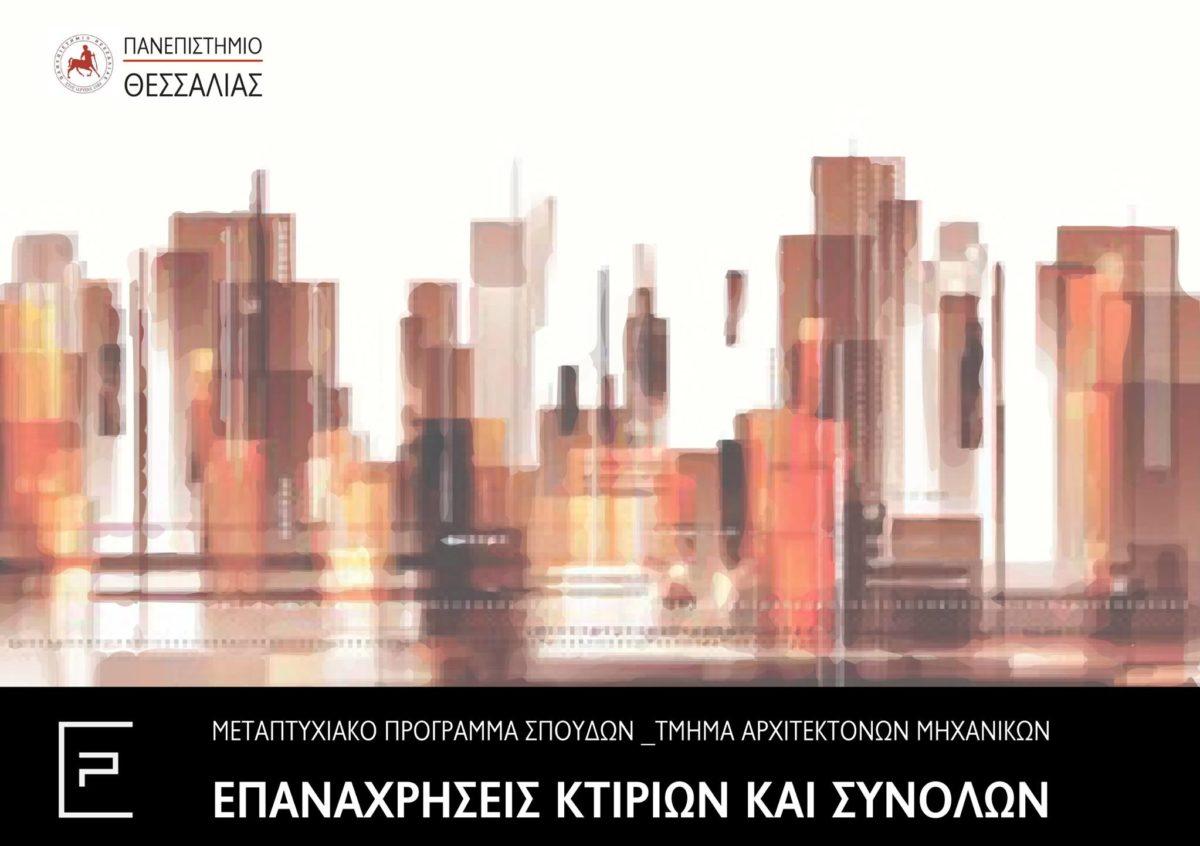 """Πρόγραμμα Μεταπτυχιακών Σπουδών """"Επαναχρήσεις κτιρίων και συνόλων"""" από το Τμήμα Αρχιτεκτόνων Μηχανικών του ΠΑΝΕΠΙΣΤΗΜΙΟΥ ΘΕΣΣΑΛΙΑΣ, για το ακαδημαϊκό έτος 2021 – 2022"""
