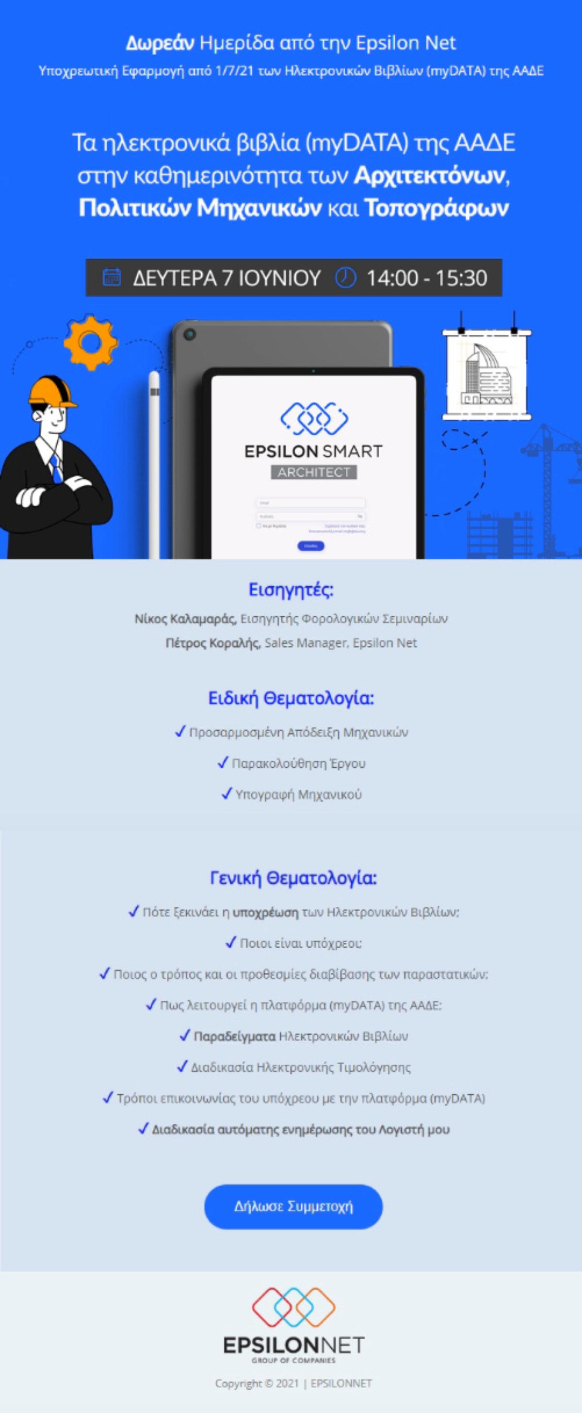 Δωρεάν Ημερίδα από την Epsilon Net για την παρουσίαση του Epsilon Smart Architect, με θέμα: «Τα ηλεκτρονικά βιβλία (myDATA) της ΑΑΔΕ στην καθημερινότητα των Αρχιτεκτόνων, Πολιτικών Μηχανικών και Τοπογράφων»