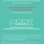 """Πρόγραμμα Μεταπτυχιακών Σπουδών """"Περιβαλλοντικός Αρχιτεκτονικός και Αστικός Σχεδιασμός"""" από το Τμήμα Αρχιτεκτόνων ΑΠΘ, 4ος κύκλος σπουδών 2021-2023 / Παράταση προθεσμίας υποβολής αιτήσεων"""