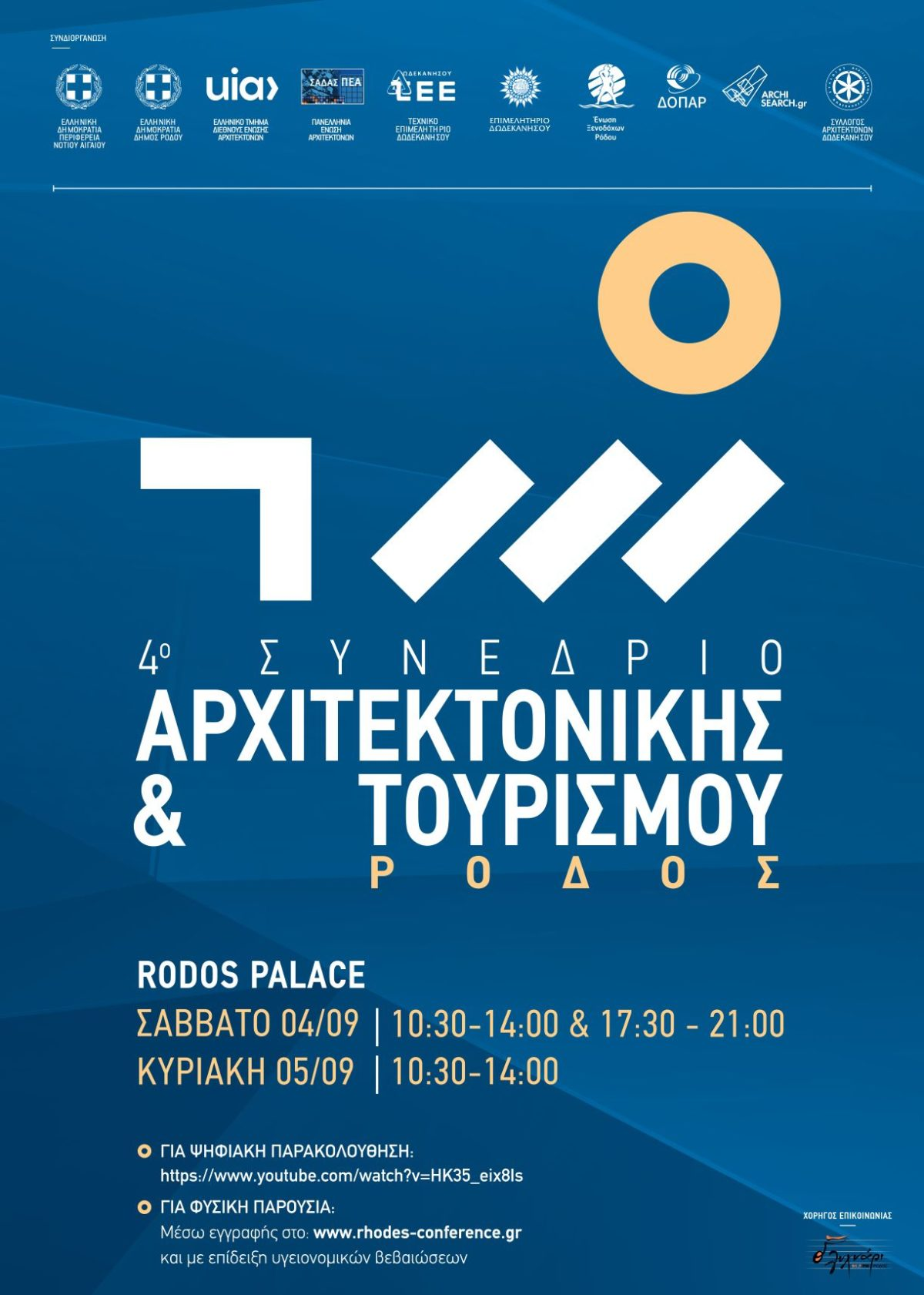 Πρόσκληση στο 4ο Συνέδριο Αρχιτεκτονικής και Τουρισμού, ξενοδοχείο Ρόδος Παλλάς, 4 και 5 Σεπτεμβρίου 2021
